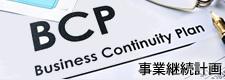 中央製袋 | 事業継続計画bcp