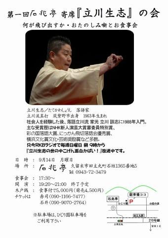 立川生志落語会