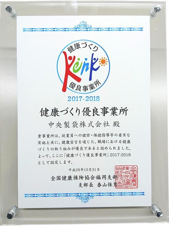 img_kenfuku001